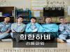 '쇼미6' 우승자 행주, 리듬파워로 '슬기로운 감빵생활' OST 참여