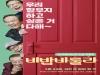 '비밥바룰라', 6일 VOD 서비스 시작…극장 인기 잇는다