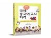 신경숙박사, 국제중국어교사자격 책  출간