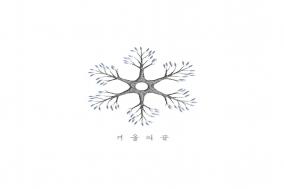 싱어송라이터 류정수 두번째 디지털싱글 '겨울의 끝' 발매