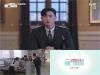'김비서가 왜 그럴까' 첫 티저 영상 공개 '화제'