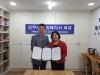 한중학술문화교류협회와 한국뷰티산업능력개발협회 업무협약체결