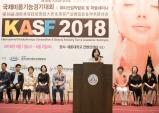 신경숙박사, 제16회 KASF 국제미용기능경대회축사