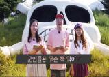 국군독서예능프로그램 '군인들은 무슨 책 읽어' 관심집중