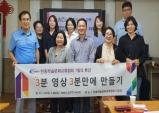 한중학술문화교류협회, 다양한 강좌 개설 화제