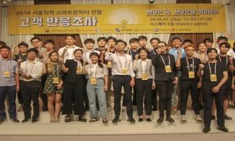 한양대 창업기업 '아나키스트', 2018 서울지역 스마트창작터 고객반응조사 우수제품 선정