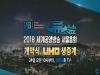 """세계공영방송총회(PBI Seoul)2018, """"플랫폼 대전환, 공영방송의 미래전략"""" 주제로 개최!"""