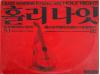 """카라신 주니어, 싱글 앨범 """"Holy Night"""" 반년만에 음원으로 컴백"""