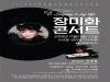 60년대 원조아이돌 '안녕하세요'의 장미화 단독 콘서트 개최.