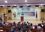 중국대사관축사, 한중학술문화교류협회주최 기업변화포럼및한중기업경영대상시상식