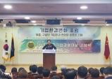 김성태 자유한국당 원내대표 ,기업경영포럼 축사
