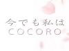 """배드보스컴퍼니 일본 가수 코코로 """"今でも私は-Japanese ver.-"""" 발표"""