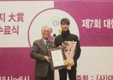 비영리 민간단체 '사람과 문화' 제7회 대한민국인성표창 수상