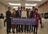 한중학술문화교류협회와 한중우호협회,중국 대사관 초청 신년회 참석