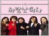 한국국제대학교 재학생 그룹 뮤앤놀 '바람난 여자' 발표