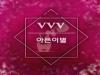 한국 국제대학교 실용음악과 여성 듀오 벨벳 보이스 싱글 '아픈 이별' 발표