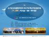 (사)대한민국가족지킴이가 주최하는 대한민국가족지킴이 大賞 오는 19일 열려