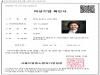 국제중국어교육센터, 여성기업확인서 취득