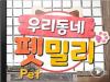 """""""우리동네 펫밀리' 신나는 주제곡과 함께 """"잇차!"""" 상승세"""