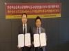 한중학술문화교류협회, 리팡법무법인 업무협약체결