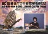 버스킹스타 라이브유빈, 대만 '2019 궁랴오 국제 해양 록 페스티벌' 한국대표로 출연
