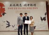 한중학술문화교류협회, 추천한 류인영학생 중국대사장학금수여