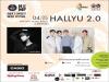 인도 최대 혼빌뮤직페스티벌 KPOP 가수 머스트비 X 라이브유빈 콘서트 개최
