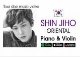 """피아니스트 신지호 """"Oriental"""" 다큐멘터리 뮤직비디오 선보여 화제"""