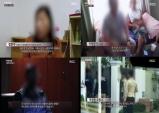 'PD수첩', 현실 한국의 마약왕이 고백한 충격적 진실