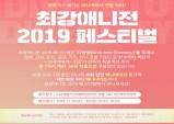 '최강애니전 2019', 올해 화제의 애니메이션 한 자리에서 만난다