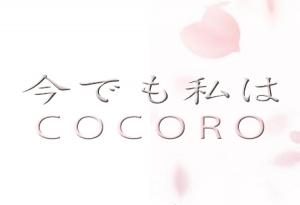 日本人歌手COCORO 「今でも私は-Japanese ver.-」を発売