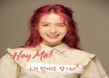 신인가수 헤이미(HeyMe) 데뷔 싱글 '내 맘대로 할거야' 발표