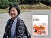 신경숙중국어학원, 미용중국어책 출간