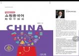 신경숙중국어학원,   쇼핑중국어 책 출간