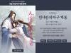 종합콘텐츠회사 코핀 커뮤니케이션즈, 묵향동후 '인사반파자구계통' 한국판 출간 기념 인터뷰
