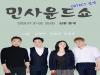태사자김영민-A.R.T박성준-나들-김일진과 함께, 랜선 콘서트 '민사운드쇼'로 만나요!