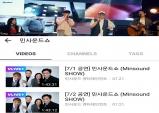 [기획] 태사자김영민-A.R.T박성준-나들-김일진이 함께한 온라인 콘서트 '민사운드쇼' 현장!