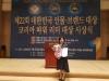 브랜드대상코리아파워리더상시상식,신경숙중국어학원대표 수상