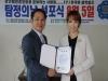 한국경제TV 앵커 장엘리 탐정중앙회 홍보대사 위촉 눈길