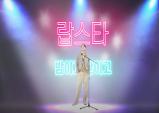 뮤지션 랍스타 8월 8일 '밤이고 낮이고' 싱글 앨범 발매