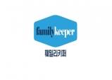 """코로나19 바이러스 박멸 인증된 소독제업체 """"훼밀리키퍼(Family Keeper)"""" 전국구 대리점 모집"""