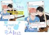 인기 태국드라마 원작 태국소설 '투게더 더 시리즈(2getherTheSeries)', K-웹툰으로 함께 봐요!
