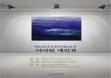 사진작가 이아린, 자연과 인간이 치유되는 작품 'ocean 시리즈로 개인展' 개최