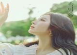 아티스트 '사랑' 의 첫 싱글 음원, 프로듀싱팀 넉클라우드(KnockLoud)와의 감미로운 R&B 노래 '속마음'