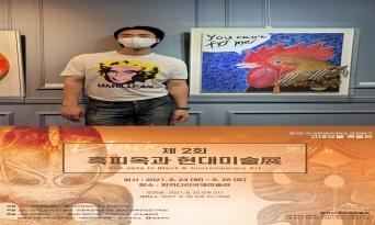 EDM 아티스트 배드보스 '제2회 흑피옥과 현대미술'전 참가