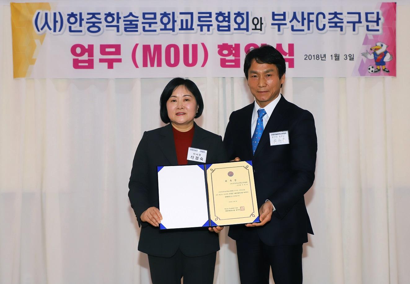 부산FC축구단 명예회장위촉장.jpg