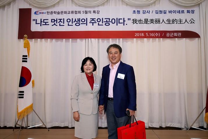 김원길회장과 신경숙이사장.jpg