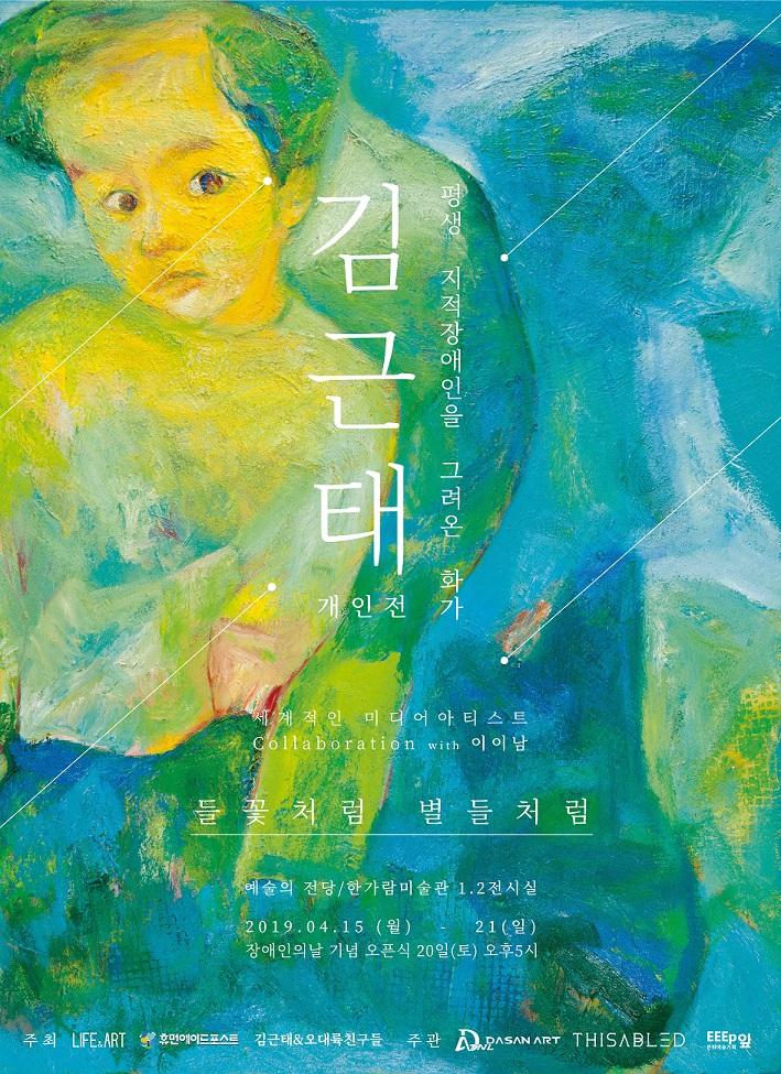 김근태_예술의전당_포스터.jpg