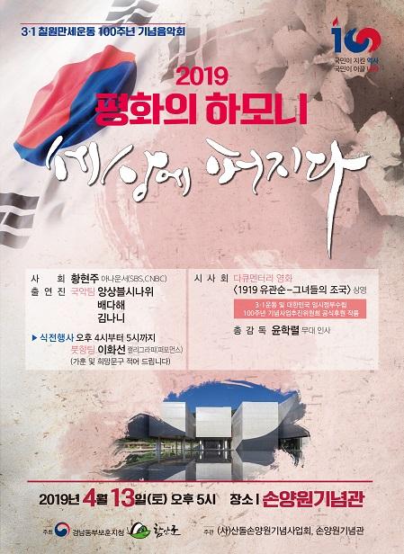 2019평화의하모니세상에퍼지다_포스터.jpg